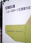 玄海田公園インラインスケート場