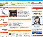 オンライン中国語〜BitEx中国語
