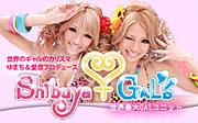 渋谷GAL's