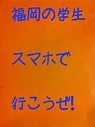 福岡の学生、スマホで行こうぜ!