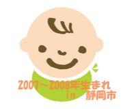 2007〜2008年生まれ in 静岡市