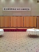 神奈川県立横須賀高校【43期】