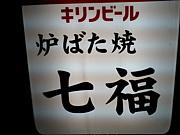 炉ばた焼「七福」
