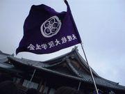 天理教大阪学生会