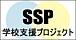 [ガクボラ]SSP