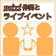 mixi仲間とライブイベント