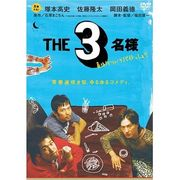 ★THE3名様★