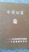 ☆福島高専☆2007年度卒業生☆
