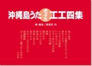 工工四【赤版/青版/緑版】