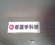 ☆旭医看4☆