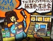 NPO法人落語・紙芝居研究会