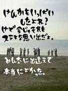 ★★広ウェルっ子★★