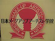 日本メークアップアーチスト学院