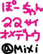ぽーちゃんの誕生日を祝う会