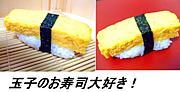 お寿司の玉子