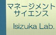 石塚ゼミ@情報デザイン学科