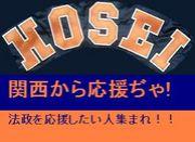 スポーツ法政@関西