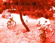 俺 for 俺 , All for 俺!