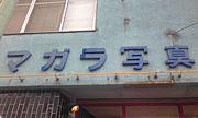 【MN】トーリマカラス