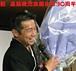 森脇健児芸能生活30周年記念