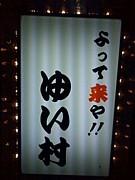 居酒屋 由い村 (八王子片倉)