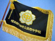 行田市立長野中学1994年3月卒業