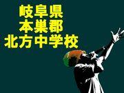 北方中学校 in 岐阜県本巣郡