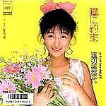 渡辺美奈代(MINAYO LAND)