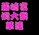 ☆゚藤崎宮例大祭〜華連〜゚☆