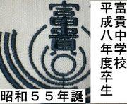 武豊町富貴中卒生の会