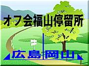 オフ会停留所☆広島←福山→岡山