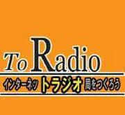 みんなToRadio