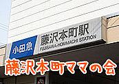 藤沢本町ママの会