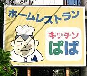 ホームレストラン☆キッチンぱぱ