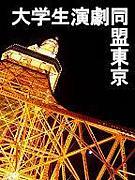 大学生演劇同盟東京