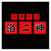 魚系中華そば 洛二神