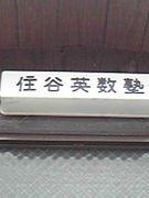 ☆住谷英数塾☆1996年度卒