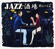 JAZZ酒場 かっぱ 居酒屋 熊本