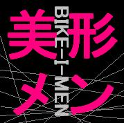 BIKE-I-MEN (美形メン)