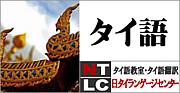 タイ語教室/日本語教室/翻通訳