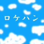 ロケハン★ロケ地情報 ★★★