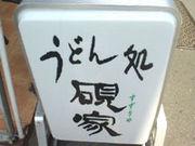 ☆うどん硯家☆