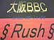 関西BBC   RUSH