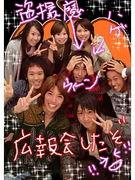 ☆COSMOS広報会☆