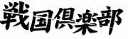 戦国倶楽部 in mixi
