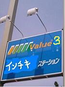 V3 港北IC