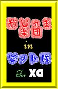 【おじゃま楽団】†ピット隊†