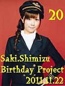 清水佐紀さん20歳生誕企画