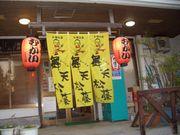 沖縄市の居酒屋 居酒屋むかい
