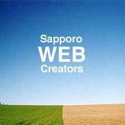 札幌WEBクリエイターズ